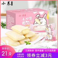 小养乳酸菌小口袋夹心面包420g*1箱蛋糕整箱小吃营养早餐糕点零食