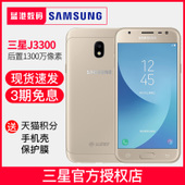 官方正品Samsung/三星 SM-J3300全网通双卡双待手机盖乐世旗舰店