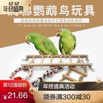 宠物用品鸟守灸局事ヌ菝奚云梯鸟笼配件鹦鹉八哥秋千鸟玩具爬梯