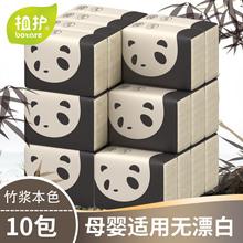 整箱批发婴儿 植护竹浆10包本色抽纸面巾纸巾餐巾家用卫生纸家庭装