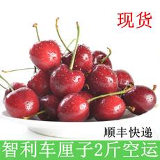 现货空运智利车厘子特级进口大樱桃孕妇当季新鲜水果2斤装 发顺丰