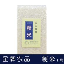正宗粳米 食补粥米 特级寿司特产2.5kg 梗米 东北大米 新米 包邮