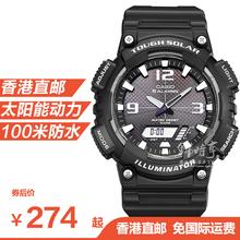 香港直邮 卡西欧手表 男士太阳能运动电子表学生男表AQ-S810W-1A