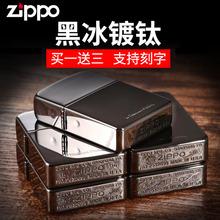 土豪金zppo刻字 正品 钛合金打火机zippo正版黑冰镀钛1941复刻 原装