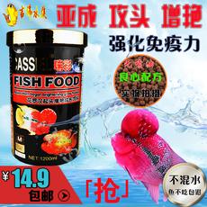罗汉鱼饲料起头增色寿星头鱼苗鹦鹉增红热带观赏鱼食粮中小颗粒