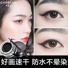 卡姿兰眼线膏防水不晕染 眼线笔眼线液笔正品彩妆包邮送眼线膏刷