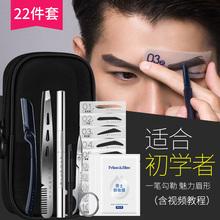 尊蓝男士 修眉笔套装 初学者防水防汗黑色眉粉眉夹含修眉刀画眉彩妆