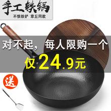 章丘手工铁锅老式炒锅无涂层不粘锅电磁炉燃气灶适用家用炒菜锅具