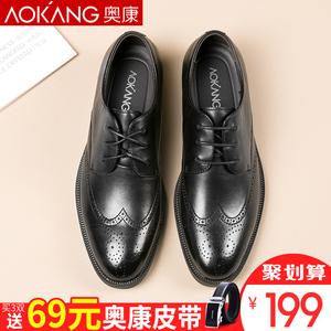 奥康男鞋男士布洛克雕花大码小皮鞋男商务正装皮鞋真皮青年英伦男鞋