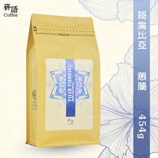 研语咖啡 进口咖啡豆哥伦比亚皮塔利托农庄蕙兰包邮 接单烘焙454g