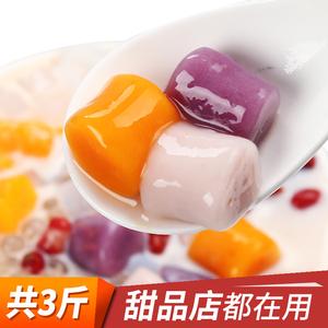 芋圆甜品组合芋圆原料烧仙草材料1500g大芋圆台式芋圆手工芋圆