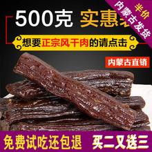 正宗手撕风干500g香辣原味零食熟食 牛肉干内蒙古特产真空独立袋装