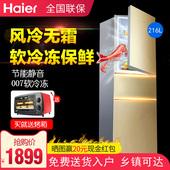 海尔 216WMPT Haier BCD 无霜风冷小型家用节能 海尔冰箱三门