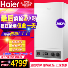 Haier/海尔 L1P20-F2(T)壁挂炉天然气家用采暖炉两用L1PB20-HT3