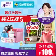 【双11】丽贝乐进口拉拉裤XL码40片婴儿训练裤超薄透气尿不湿宝宝