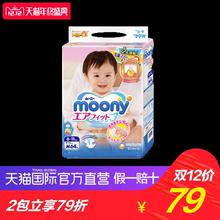 轻薄透气 尿不湿 直营 尤妮佳Moony婴儿宝宝纸尿裤 M64