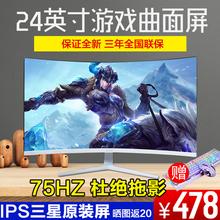 米哲24英寸超薄曲面显示器白色高清电竞游戏hdmi台式液晶电脑屏幕