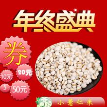 小薏米仁 新鲜贵州薏仁米苡仁500g特产粮油五谷杂粮米面