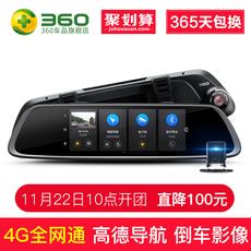 360行车记录仪双镜头高清倒车影像新款智能汽车云后视镜导航S600
