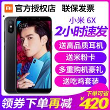 新8se 小米 立省420 6X全网通手机小米官方旗舰7x6正品 Xiaomi