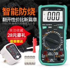 福仪数字万用表万能表电容表电流表电阻表家用电工学生带电池表笔