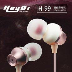 嗨博士 H-99 重低音通用型耳机