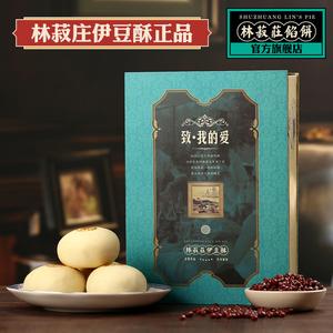 林菽莊伊豆酥厦门伴手礼手工美食小吃糕点蛋黄酥零食茶点心蛋黄酥