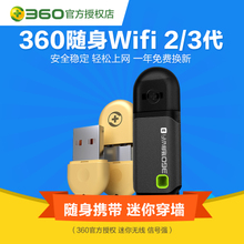 360 Walkman WiFi 3 Generation 300M Computer Wireless Network Card Mini Wall Wifi Signal Transmitter Receiver
