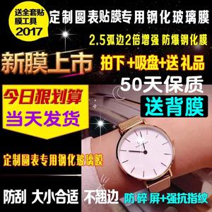 定做手表钢化膜18-48mm直径32 36 38 40玻璃膜圆形手表贴膜保护膜手表钢化膜