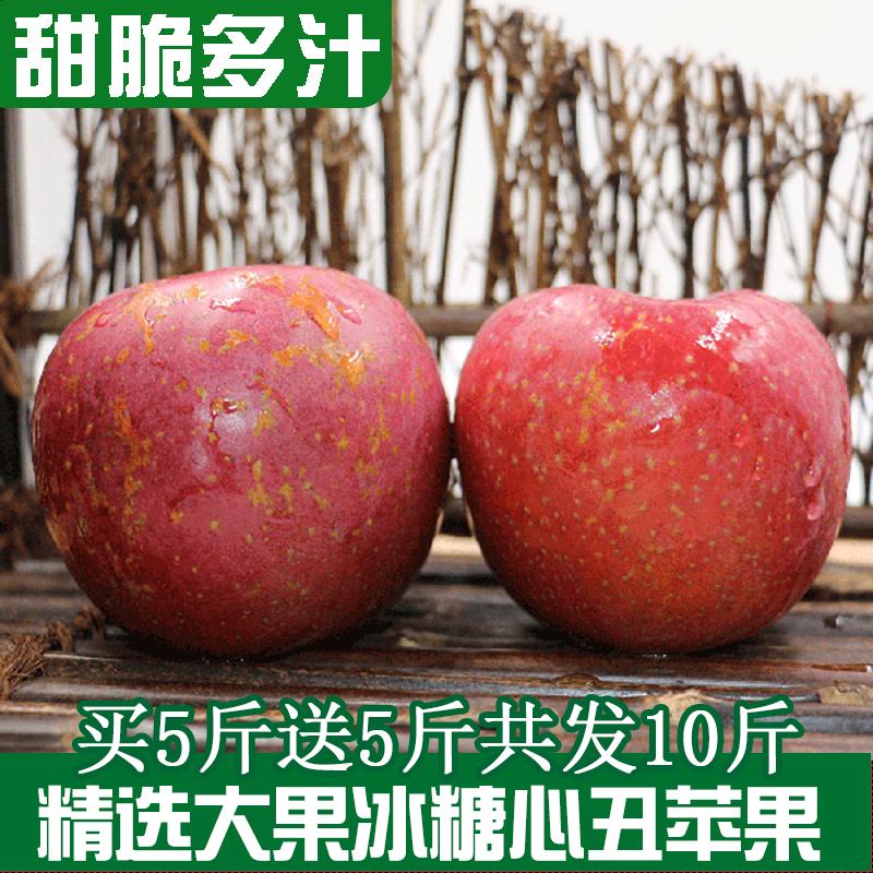 昭通冰糖心丑苹果云南高原特产新鲜水果精选大果【买5斤送5斤】苹果水果