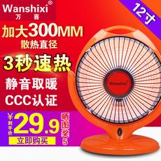 万喜取暖器小太阳家用电暖器台式暖气办公室暖脚暖风机浴室烤火炉