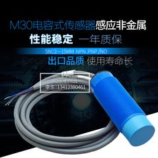 M30电容式传感器24V三线直流NPN或PNP常开液位塑料粉末纸张感应