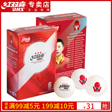 Red Shuangxi International Table Tennis Federation World Tour Table Tennis Samsung Top D40 + Seam New Material Table Tennis