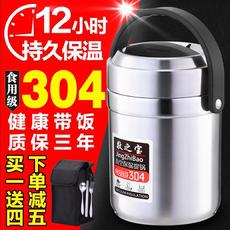 304不锈钢真空保温桶饭盒2/3多层便捷便当盒超长保温学生成人提锅