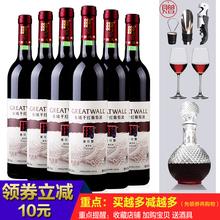 整箱6瓶送醒酒器 红酒长城干红长城出口型解百纳干红葡萄酒 酒杯