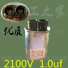 2100V微波炉高压电容适用格兰仕美的松下三星微波炉电容 电容器其