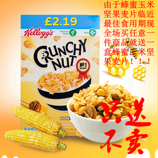 英国代购家乐氏蜂蜜坚果玉米早餐麦片 营养膳食冲调食品