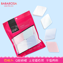 Baba Rosa 4 non latex dry wet dual-purpose powder puff puff BB cream sponge remover makeup tool