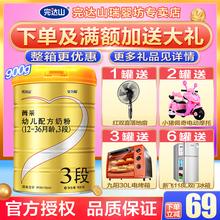 完达山菁采安力聪金装幼儿配方奶粉3段900g罐装12-36月三段牛奶粉