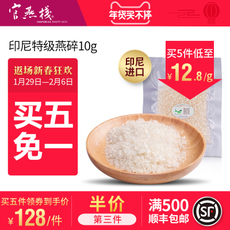 官燕栈特级燕碎正品 香港品牌印尼进口 孕妇滋补品10g