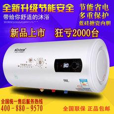 柯盟DSCZ50A 储水式电热水器 家用即热速热式淋浴洗澡40L50升6080