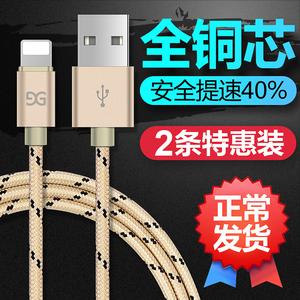 古尚古iPhone6数据线6s苹果5加长5s手机6Plus充电线器7P8P六ipad4苹果数据线