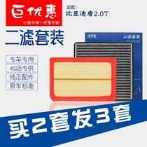 适配15-16款比亚迪唐2.0T空气滤芯空调滤清器空滤网格BYD汽车专用