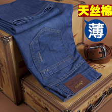 夏季薄款牛仔裤男直筒修身韩版商务青年宽松大码休闲男装长裤子男