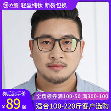 Large Face Glasses Frame for Men with Lens Pure Titanium Tr90 Frame for Ultra Light Myopia Glasses for Men with Large Face Width