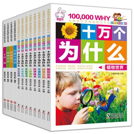 幼儿小学生版十万个为什么注音安徒生格林童话6-7-10-12岁儿童读物故事书绘本少儿百科全书恐龙动植物科普百问百答课外阅读书籍