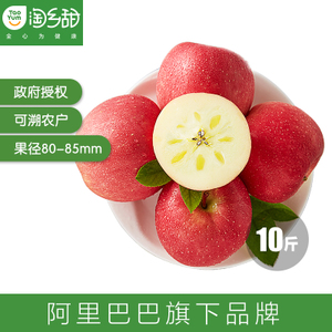 [淘乡甜]新疆阿克苏冰糖心苹果10斤80-85mm当季新鲜水果包邮24粒苹果水果