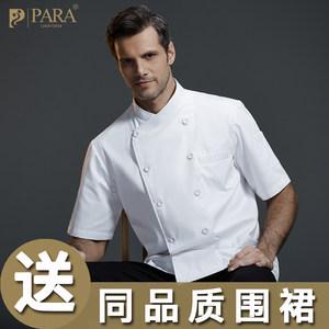 PARA厨师<span class=H>服</span>短袖夏季<span class=H>酒店</span>饭店<span class=H>厨房</span>餐饮厨师<span class=H>工作</span><span class=H>服</span>男白色透气薄款棉