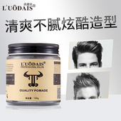 洛黛诗哑光发泥发蜡男士持久定型不伤发自然蓬松强力造型塑型清香