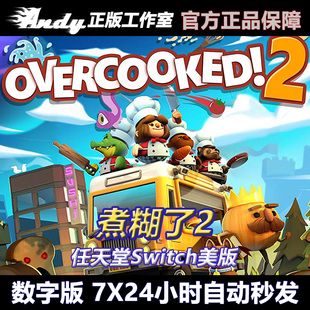 任天堂Switch游戏 煮糊了2 Overcooked! 2 NS中文数字版